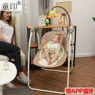 童印嬰兒電動搖椅躺椅寶寶搖籃椅小搖床安撫椅哄寶睡覺神器搖搖椅MJBL