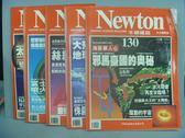 【書寶二手書T8/雜誌期刊_RHD】牛頓_123~130期間_共5本合售_邪馬臺國的奧秘等