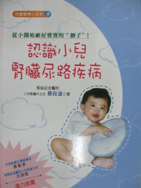 【書寶二手書T7/保健_AAG】兒童醫學小百科<九>認識小兒腎臟、尿路系統疾病(二版)_蔡政道