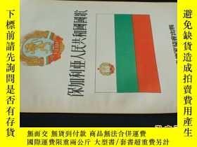 二手書博民逛書店罕見保加利亞人民共和國國歌(軍樂譜)5919 軍委軍樂團 出版1