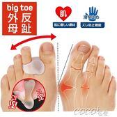 矯正器 日本夏季拇指外翻矯正器姆腳趾大腳骨矯正器女士可穿鞋硅膠分趾器 coco衣巷