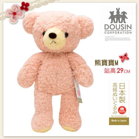 【現貨可自取】DOUSIN 童心 FukaFuka 日本精品熊 DS1046-PN 日本製 站高29cm 熊寶寶 M 粉