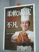 【書寶二手書T6/傳記_IPO】柔軟成就不凡-奧林匹克麵包師吳寶春_吳寶春