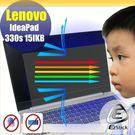 ® Ezstick Lenovo IdeaPad 330S 15 IKB 防藍光螢幕貼 抗藍光 (可選鏡面或霧面)