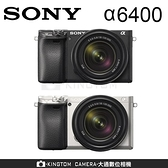 SONY A6400L α640016-50mm變焦鏡組 公司貨 再送128G卡+原廠電池+專用座充+復古皮套超值組