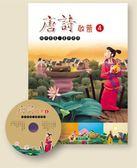 唐詩啟蒙(4)(附CD)