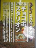 【書寶二手書T3/電玩攻略_KOF】Chocobo種馬最快的初學者入門