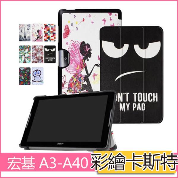 宏基 Acer Iconia Tab 10 A3-A40 平板保護套 B3-A30 皮套 保護套 彩繪卡斯特 超薄 三折 支架 平板皮套