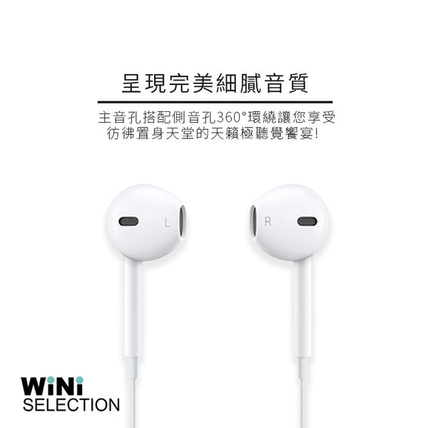 APPLE IPhone原裝線控耳機麥克風  蘋果耳機立體聲  iPhone6  iPhone6S  iPhone5S  iPhone5  [ WiNi ]