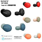 Sony WF-H800 h.ear in 3 真無線 藍牙耳機 公司貨一年保固