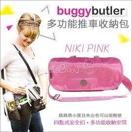 美國buggy butler 多功能收納包/推車置物袋/掛袋-粉色(粉紅)[衛立兒生活館]