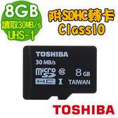 《 3C批發王 》(讀寫30MB/s)防水卡TOSHIBA microSDHC 8G 8GB Class10 UHS-1 附SD轉卡