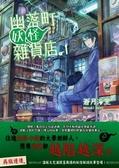 (二手書)幽落町妖怪雜貨店(1)