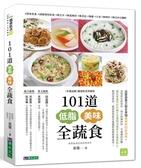 101道低脂美味全蔬食【城邦讀書花園】