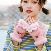 翻蓋手套女冬季韓版可愛兒童半指保暖卡通加絨毛加厚學生半截寫字 潮流