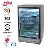 友情牌 70公升四層紫外線烘碗機 PF-657~台灣製造