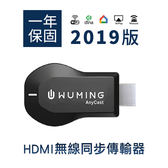 一年保固! 台灣公司貨 AnyCast HDMI WIFI 無線同步 手機 傳輸器 電視棒 影音 安卓 OPPO 『無名』 N04122