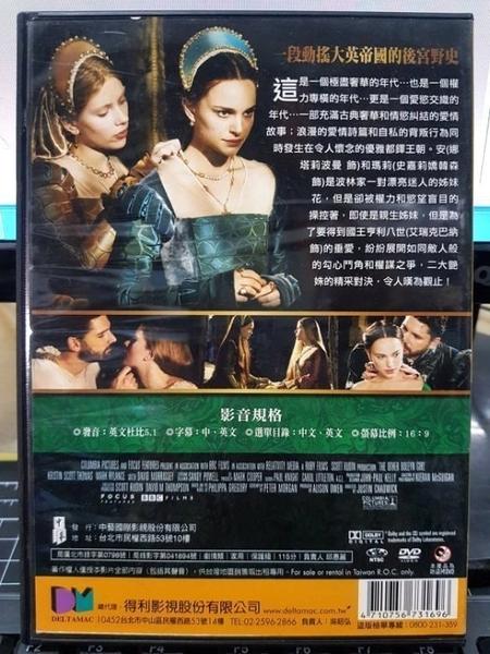 挖寶二手片-H18-004-正版DVD-電影【美人心機】-娜塔莉波曼 史嘉蕾喬韓森 艾瑞克巴納