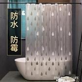 默瑪EVA浴簾防水防霉衛生間浴簾布隔斷簾浴室簾創意淋浴簾雨滴