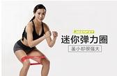 現貨 阻力帶-JOINFIT深蹲虐臀彈力圈女翹臀瑜伽彈力帶 男健身力量訓練阻力拉力  【歡樂購新年】