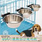 304不鏽鋼掛式寵物碗 - L號