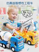兒童慣性車音樂仿真工程車玩具3-6歲男