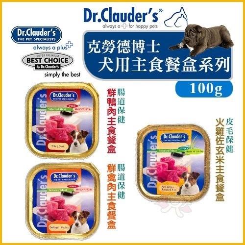 *WANG*【單罐】德國dr-clauder《克勞德博士主食餐盒-鮮鴨肉|鮮禽肉|火雞玄米 可選》100g/盒