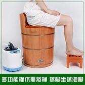 泡腳桶 熏蒸桶 婦科 暖宮 坐熏儀 蒸汽泡腳木桶蒸腳桶熏蒸木桶蒸汽過膝蓋