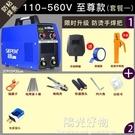 電焊機全自動雙電壓家用小型全銅直流電焊機100/220/380V 陽光好物NMS