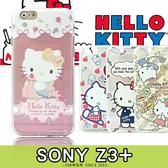 E68精品館 三麗鷗 正版 Hello Kitty SONY Z3+/Z3 PLUS 彩繪透明殼 軟殼 保護殼 手機殼 保護套 卡通可愛 E6553
