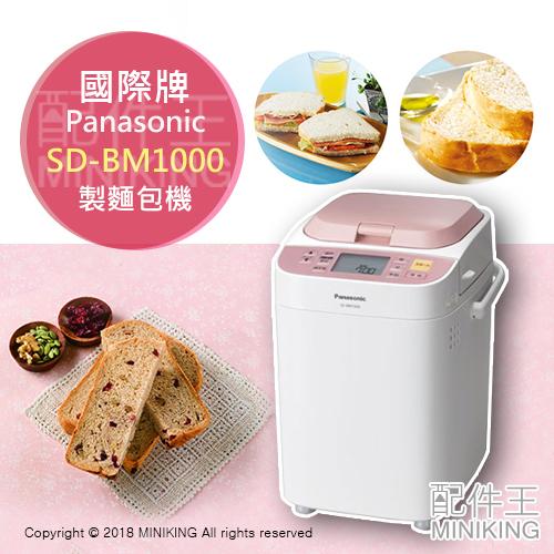 現貨 日本 Panasonic 國際牌 SD-BM1000 製麵包機 麵包機 1斤型 製麵糰 吐司 麻糬 烏龍麵