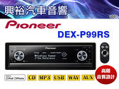【Pioneer】頂級高階絕對音質設計CD/MP3/WMA音響主機DEX-P99RS(需預訂)