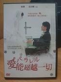 挖寶二手片-N08-041-正版DVD-日片【愛能超越一切】-要潤 島谷瞳(直購價)