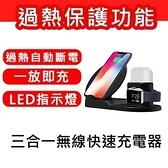 三合一無線充電器iphone手機座無線充電手錶無線充電耳機充電24H快【618優惠】