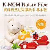 韓國熱銷 K-MOM 有機自然幼兒濕紙巾-基本款(18包入)