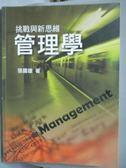 【書寶二手書T1/大學商學_XGH】管理學-挑戰與新思維_張國雄