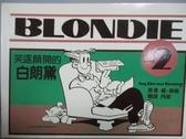 【書寶二手書T1/漫畫書_LPN】Blondle2-笑逐顏開的白朗黛_楊 Dean Young 著 ; 丹扉譯