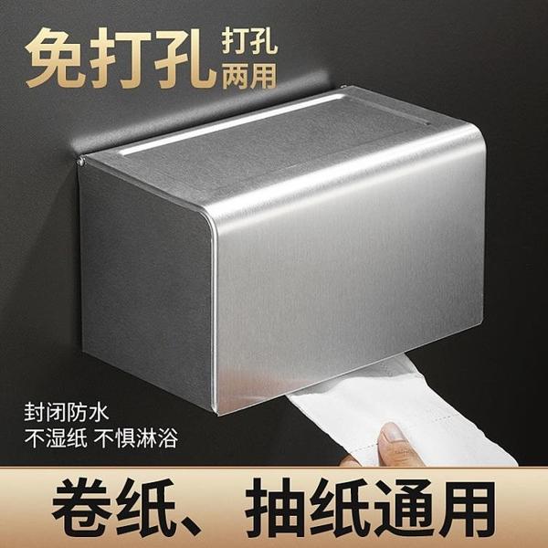 紙巾架 衛生間紙巾盒防水抽紙盒不銹鋼廁紙衛生紙卷紙盒廁所免打孔紙抽盒