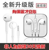 【非人損保固30天】升級版 熱銷iPhone耳機 3.5mm高音質立體聲線控耳機 iPhone apple耳機【H01076】