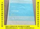 全新書博民逛書店學習的風景Y6886 史林 譯 北京師範大學出版社 ISBN:9