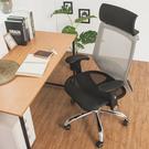 辦公椅 書桌椅 電腦椅【I0295】贊恩透氣美型電腦椅(四色) MIT台灣製 收納專科
