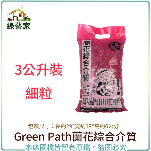 【綠藝家】Green Path蘭花綜合介質3公升裝-細粒