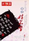 甲子生肖體用姓名學(戌狗)