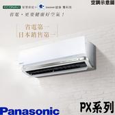 【Panasonic國際牌】變頻分離式冷氣 CU-PX22BCA2/CS-PX22BA2 免運費//送基本安裝