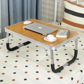 床上用書桌筆記本電腦桌折疊桌懶人桌支架小桌子大學生宿舍學習桌igo 全館免運