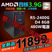 【11899元】AMD RYZEN R5-2400G 3.9G四核8G獨顯11核極速SSD硬碟480W模擬器多開遊戲順暢