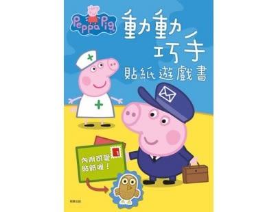 粉紅豬小妹 動動巧手 貼紙遊戲書