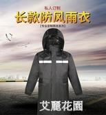 反光雨衣外套長款連身成人男徒步雙層防水加厚執勤保安勞保釣魚『艾麗花園』