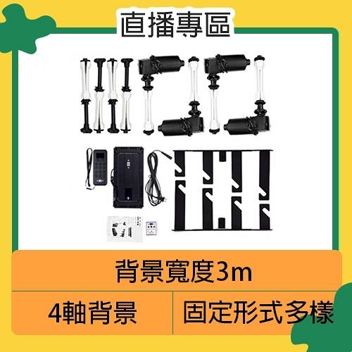 Nanguang 南冠/南光 CN-4REO 電動背景架 背景升降架 支架(CN4REO,公司貨) 直播 遠距教學 視訊 棚拍