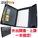 7折 HFPWP 筆記型四合一多功能經理夾 風琴夾+筆記本 環保無毒材質 F7000